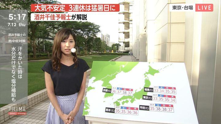 2018年07月12日酒井千佳の画像05枚目