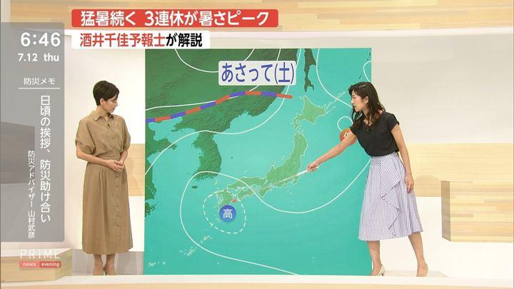 2018年07月12日酒井千佳の画像11枚目