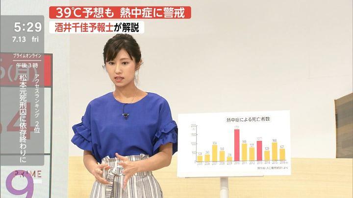 2018年07月13日酒井千佳の画像05枚目