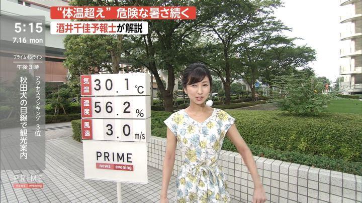 2018年07月16日酒井千佳の画像03枚目