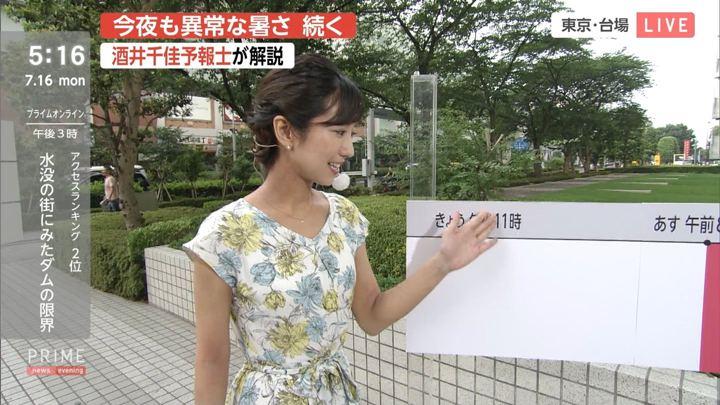 2018年07月16日酒井千佳の画像04枚目