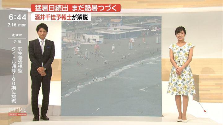 2018年07月16日酒井千佳の画像11枚目