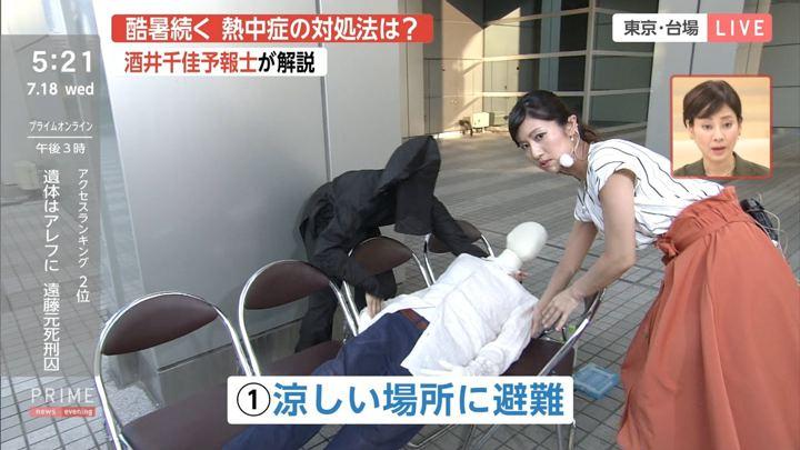 2018年07月18日酒井千佳の画像06枚目