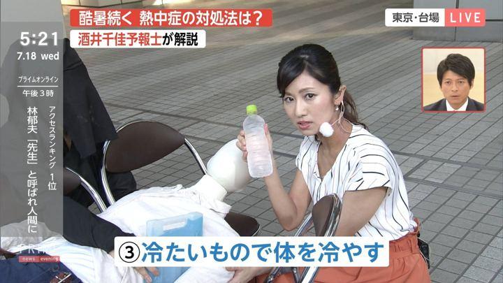 2018年07月18日酒井千佳の画像07枚目