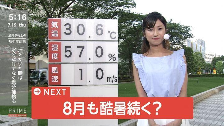 2018年07月19日酒井千佳の画像01枚目