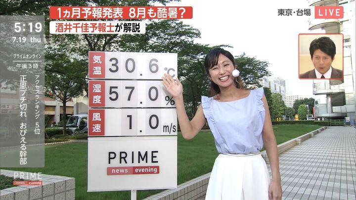 2018年07月19日酒井千佳の画像02枚目