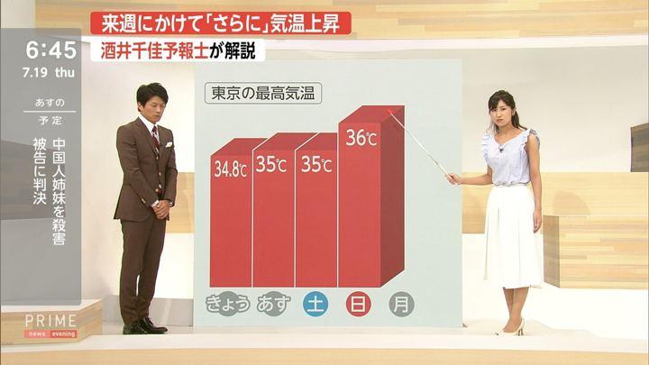 2018年07月19日酒井千佳の画像09枚目