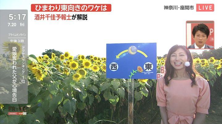 2018年07月20日酒井千佳の画像06枚目