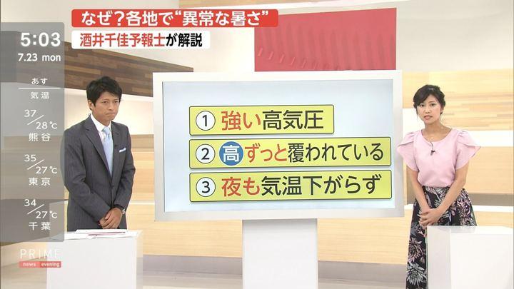 2018年07月23日酒井千佳の画像01枚目