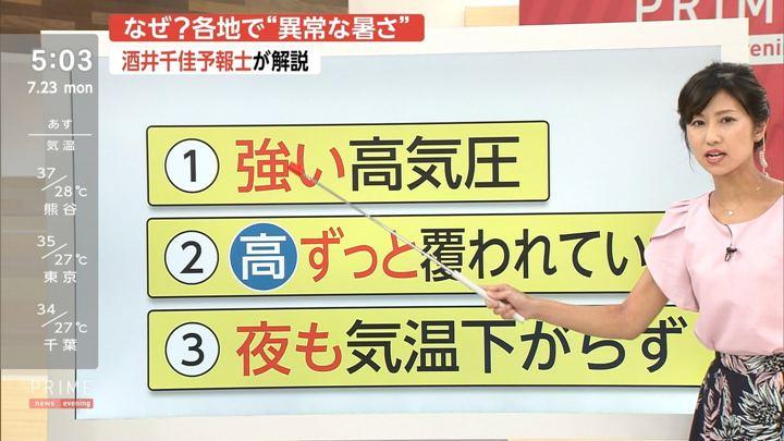 2018年07月23日酒井千佳の画像02枚目