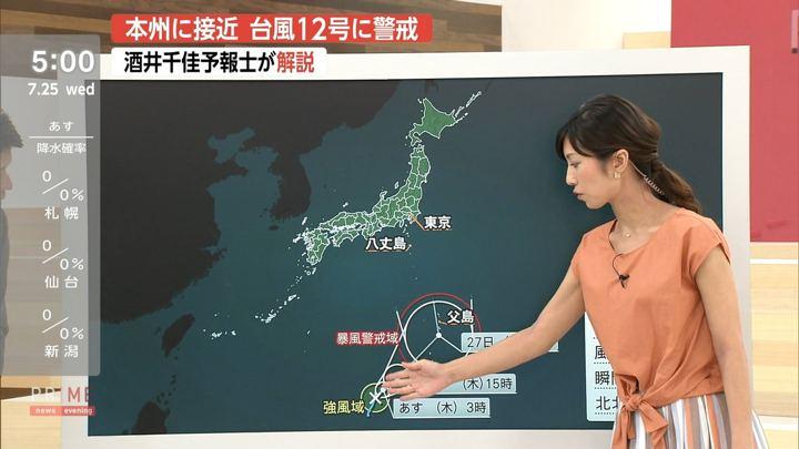 2018年07月25日酒井千佳の画像03枚目