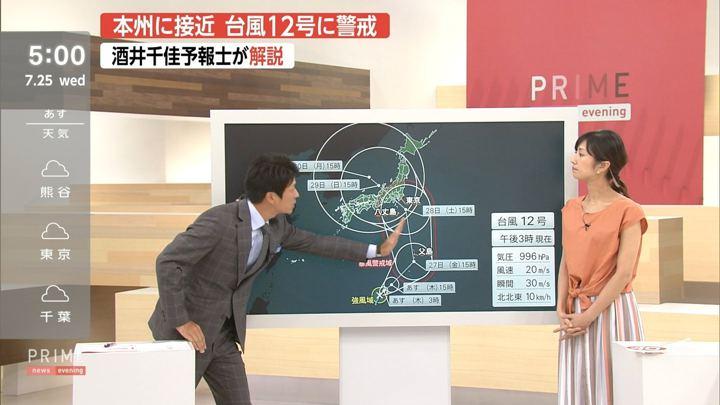 2018年07月25日酒井千佳の画像05枚目