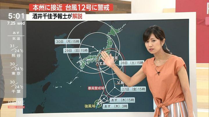 2018年07月25日酒井千佳の画像06枚目