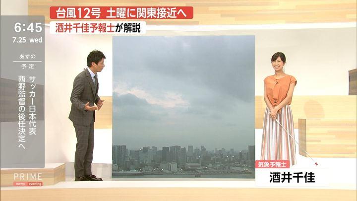 2018年07月25日酒井千佳の画像12枚目