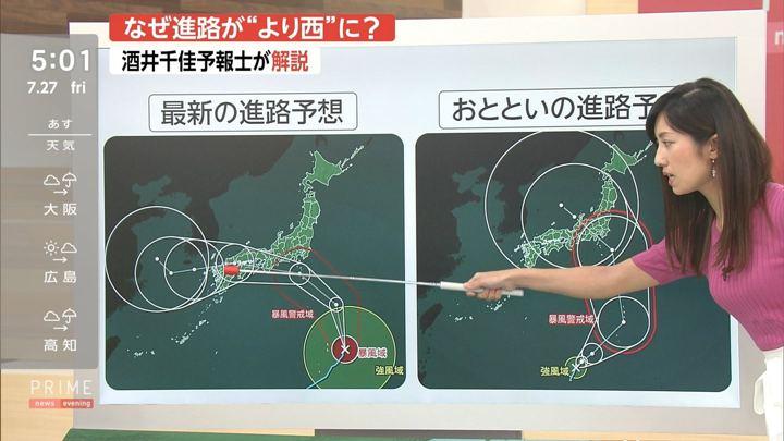 2018年07月27日酒井千佳の画像03枚目