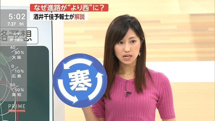 2018年07月27日酒井千佳の画像04枚目