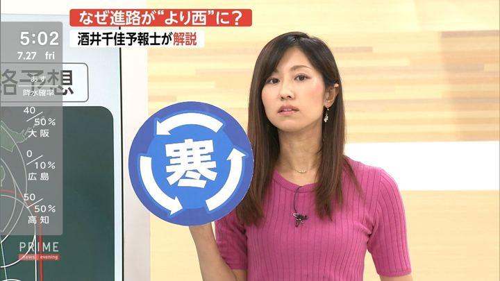 2018年07月27日酒井千佳の画像05枚目