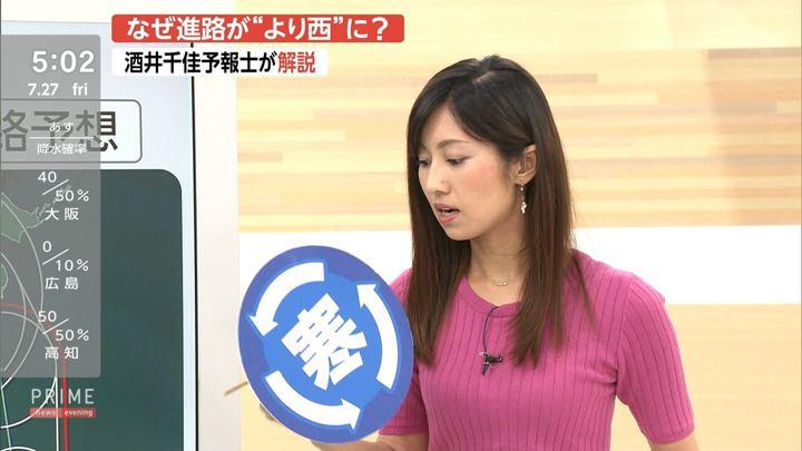 2018年07月27日酒井千佳の画像06枚目