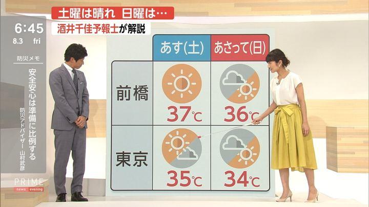 2018年08月03日酒井千佳の画像04枚目