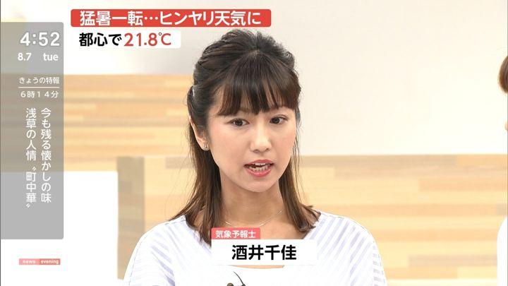 2018年08月07日酒井千佳の画像01枚目