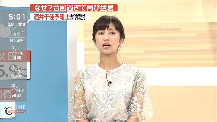 2018年08月09日酒井千佳の画像02枚目