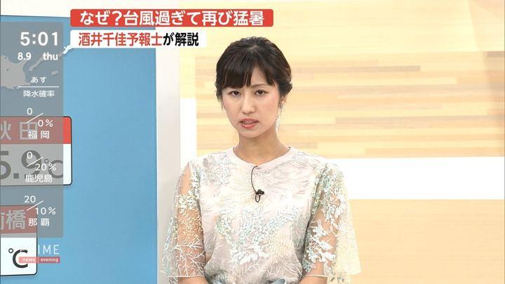 2018年08月09日酒井千佳の画像03枚目