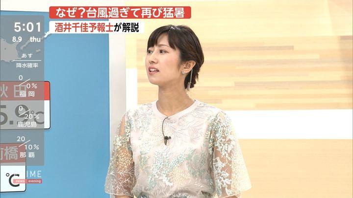2018年08月09日酒井千佳の画像04枚目