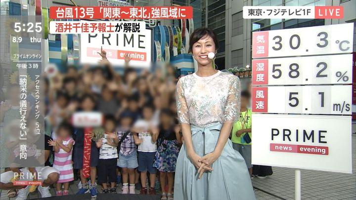 2018年08月09日酒井千佳の画像08枚目