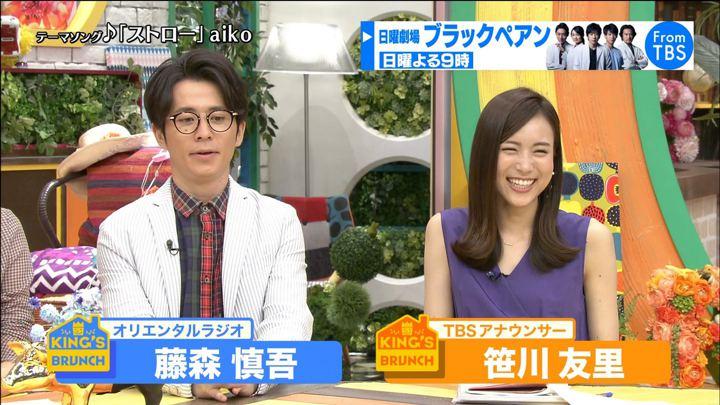 2018年06月09日笹川友里の画像05枚目