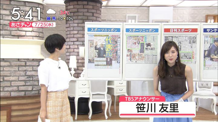 2018年07月25日笹川友里の画像02枚目