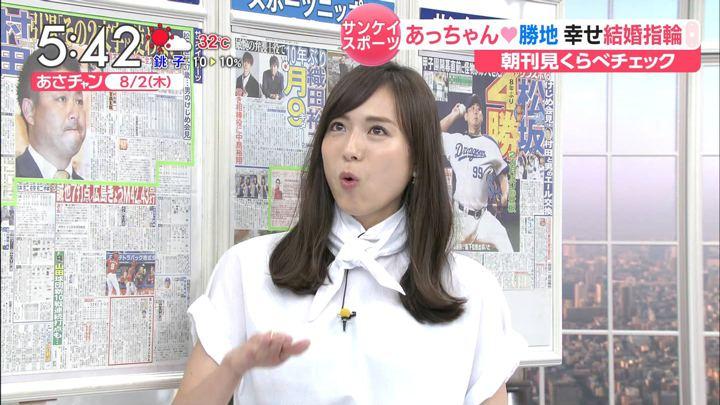 2018年08月02日笹川友里の画像04枚目