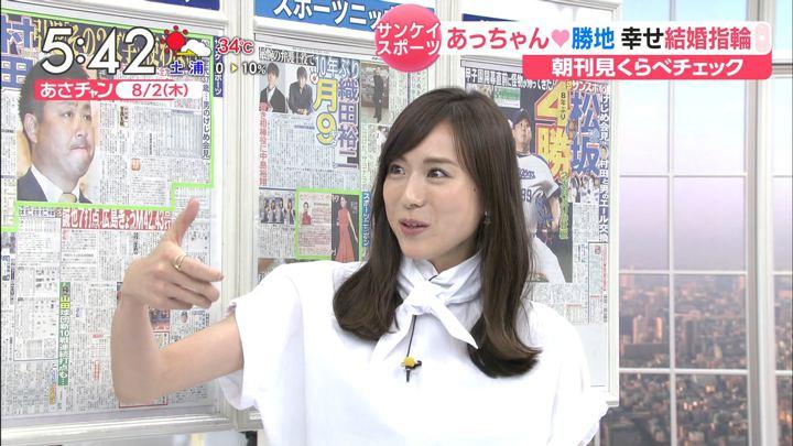 2018年08月02日笹川友里の画像05枚目