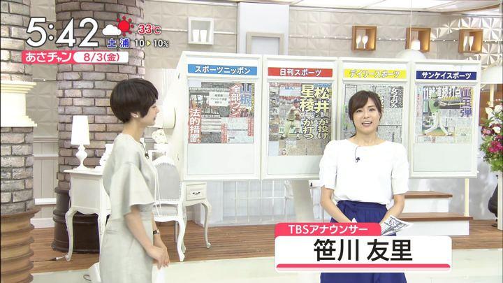 2018年08月03日笹川友里の画像02枚目