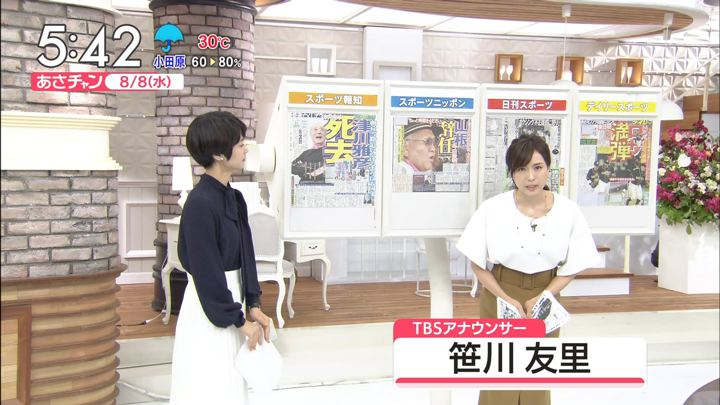 2018年08月08日笹川友里の画像02枚目