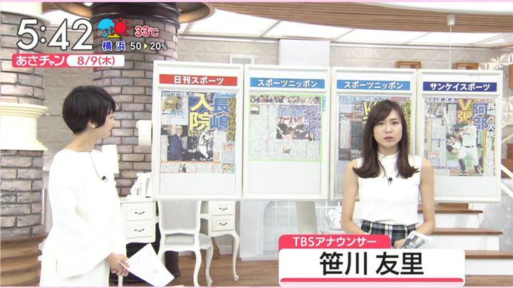 2018年08月09日笹川友里の画像02枚目