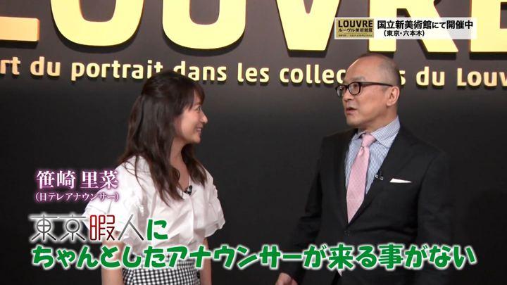 2018年06月15日笹崎里菜の画像02枚目
