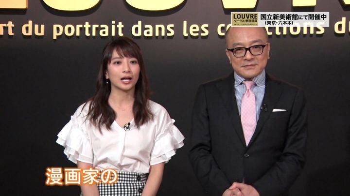 2018年06月15日笹崎里菜の画像03枚目
