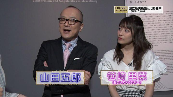 2018年06月29日笹崎里菜の画像01枚目