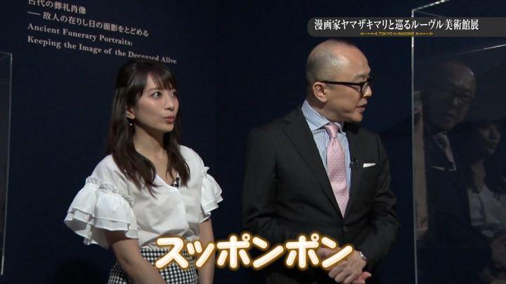 2018年06月29日笹崎里菜の画像05枚目