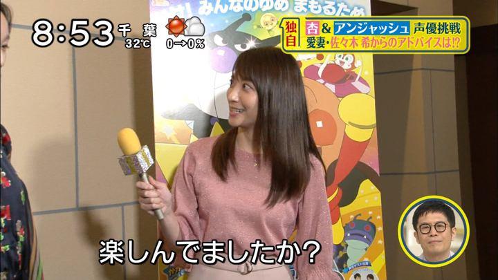 2018年07月01日笹崎里菜の画像05枚目