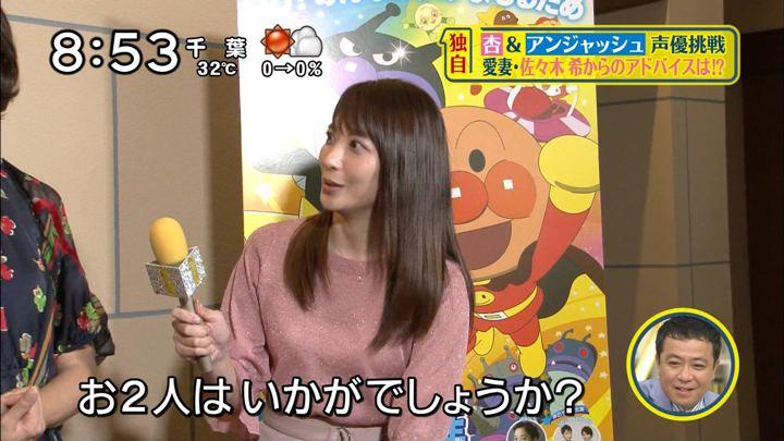 2018年07月01日笹崎里菜の画像06枚目