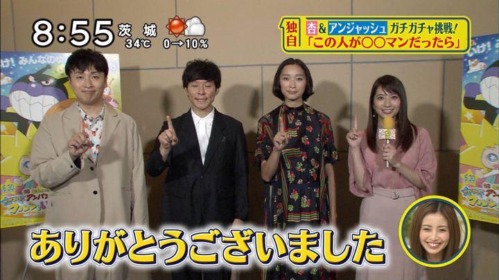 2018年07月01日笹崎里菜の画像08枚目