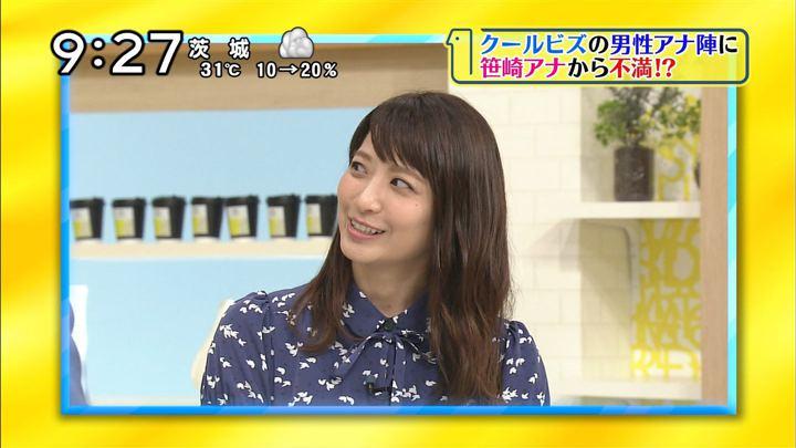 2018年07月08日笹崎里菜の画像02枚目