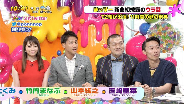 2018年07月09日笹崎里菜の画像01枚目