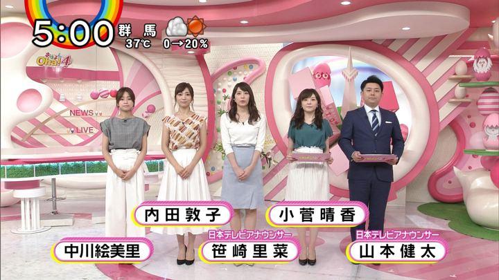 2018年07月19日笹崎里菜の画像14枚目