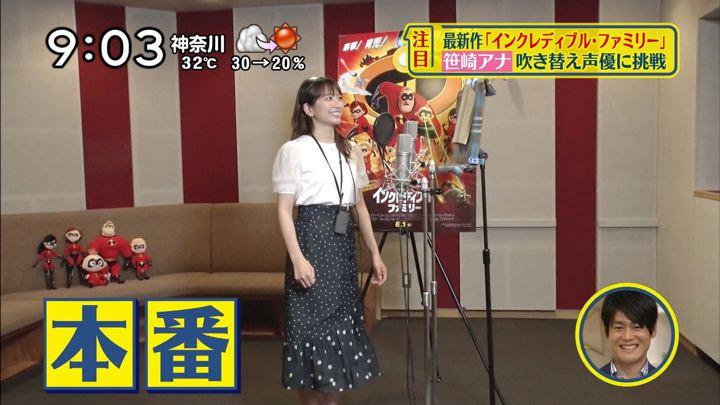 2018年07月29日笹崎里菜の画像15枚目