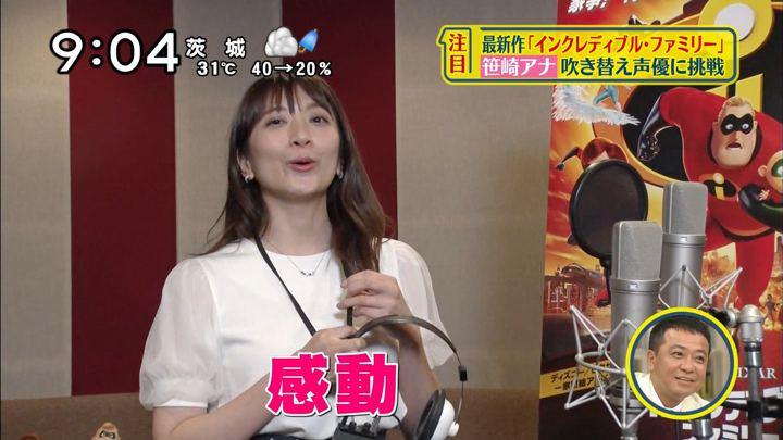 2018年07月29日笹崎里菜の画像23枚目
