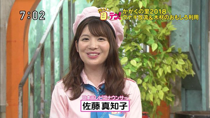 2018年07月01日佐藤真知子の画像01枚目