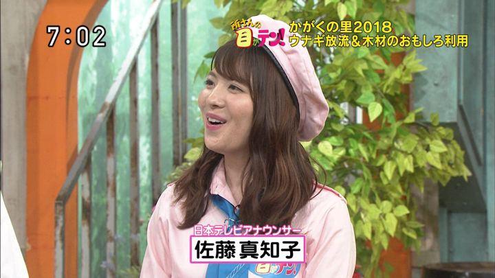 2018年07月01日佐藤真知子の画像02枚目
