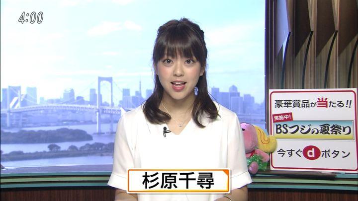2018年08月09日杉原千尋の画像06枚目